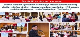 นายชาลี วัฒนเขจร พร้อมฝ่ายบริหารและคณะครู ฝ่ายกิจการนักเรียน ดำเนินการประชุมประธานผู้ปกครองเครือข่าย ครั้งที่ 1/2562 ประจำปีการศึกษา 2562