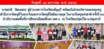 รางวัลครูดีในดวงใจ และรางวัลครูดีไม่มีอบายมุข ในงานวันครูแห่งชาติ ครั้งที่63