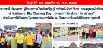 """ร่วมกิจกรรม big cleaning day โครงการ """"วัด ประชา รัฐ สร้างสุข"""" 2561"""