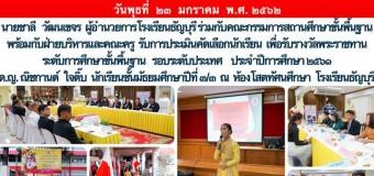 รับการประเมินคัดเลือกนักเรียน เพื่อรับรางวัลพระราชทานระดับการศึกษาขั้นพื้นฐาน รอบระดับประเทศ ประจำปีการศึกษา 2561