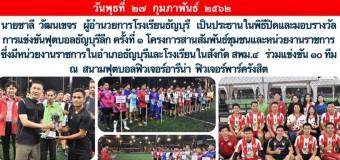 นายชาลี วัฒนเขจร เป็นประธานในพิธีปิดและมอบรางวัลการแข่งขันฟุตบอลธัญบุรีลีก ครั้งที่ 1