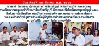นายชาลี วัฒนเขจร ร่วมกับฝ่ายบริหารและคณะครู ร่วมกับสมาคมครูและนักเรียนเก่า จัดการแข่งขันโบว์ลิ่งการกุศลธัญบุรีเกมส์ 2562