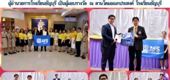 สำนักงานมูลนิธิ AFS มอบรางวัลอาสาสมัครดีเด่น ระดับเขต