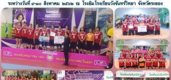 นักกีฬาวอลเลย์บอลทีมหญิง ได้รับรางวัลรองชนะเลิศอันดับ 2 รอบคัดเลือกภาคตะวันออกร่วมการแข่งขันวอลเลย์บอลเยาวชน PEA ครั้งที่ 15 ชิงชนะเลิศแห่งประเทศไทย