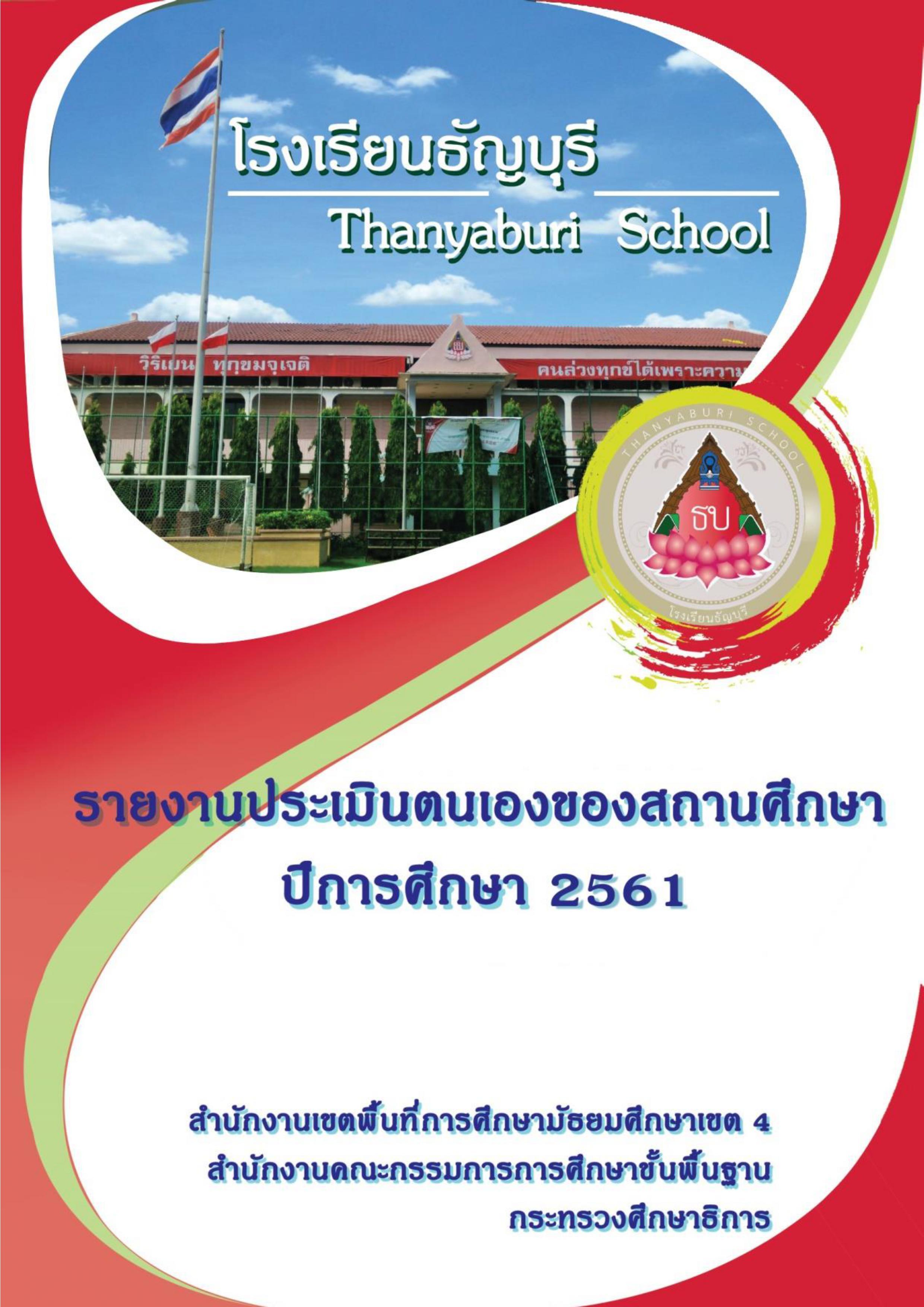 รายงานประกันคุณภาพ 2559-2561