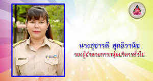 แนะนำโรงเรียนธัญบุรี v. ผอ.ชาลี วัฒนเขจร