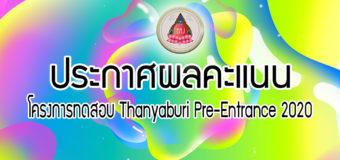 ประกาศผลคะแนน โครงการทดสอบ Thanyaburi Pre-Entrance 2020