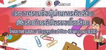 ประกาศรายชื่อผู้ผ่านการคัดเลือก เพื่อรับเกียรติบัตรของโรงเรียน ในโครงการทดสอบ Thanyaburi Pre-Entrance 2020