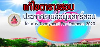 ประกาศรายชื่อผู้มีสิทธิ์สอบโครงการ Thanyaburi Pre-Entrance 2020