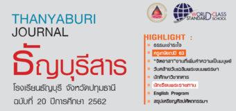ธัญบุรีสาร ฉบับที่ 20 โรงเรียนธัญบุรี สำนักงานเขตพื้นที่การศึกษามัธยมศึกษา เขต 4
