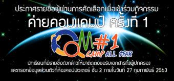 ประกาศรายชื่อผู้ผ่านการคัดเลือกเพื่อเข้าร่วมกิจกรรมค่ายคอมแคมป์ (COM CAMP) ครั้งที่ 1