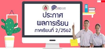 ประกาศผลการเรียน ภาคเรียนที่ 2        ปีการศึกษา 2562