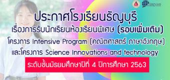 ประกาศโรงเรียนธัญบุรี เรื่องการรับนักเรียนรับชั้นมัธยมศึกษาปีที่ 4 ห้องเรียนพิเศษ (รอบเพิ่มเติม) โครงการ Intensive Program (คณิตศาสตร์ ภาษาอังกฤษ) และโครงการ Science Innovations and technology