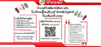 รับสมัครนักศึกษา กศน. โรงเรียนผู้ใหญ่ธัญบุรี จังหวัดปทุมธานี ปีการศึกษา 1/2563