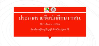 ประกาศรายชื่อนักศึกษา กศน ปีการศึกษา 1/2563 โรงเรียนผู้ใหญ่ธัญบุรี จังหวัดปทุมธานี