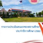 รายงานประเมินตนเองของสถานศึกษา ประจำปีการศึกษา 2562