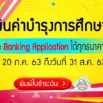 ชำระเงินค่าบำรุงการศึกษาผ่าน Mobile Banking Application ได้ทุกธนาคารได้ตั้งแต่วันที่ 20 ก.ค. 63 ถึงวันที่ 31 ส.ค. 63