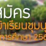 สมัครเข้าชุมนุม ปีการศึกษา 2563