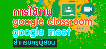 การใช้งาน google classroom, google meet และการใช้งานระบบต่าง ๆ สำหรับครูผู้สอน