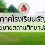 ประกาศโรงเรียนธัญบุรี เรื่องนโยบายสถานศึกษาปลอดภัย