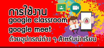 การใช้งาน google classrom และ google meet ด้วยอุปกรณ์ต่างๆ สำหรับนักเรียน