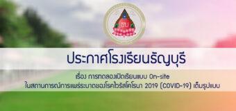 ประกาศโรงเรียนธัญบุรี เรื่องการมาเรียน 100% ในวันพฤหัสบดีที่ 13 สิงหาคม 2563