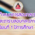 แจ้งกำหนดการสอบกลางภาคและตารางสอบกลางภาค ภาคเรียนที่ 1 ปีการศึกษา 2563