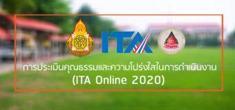 การประเมินคุณธรรมและความโปร่งใสในการดำเนินงาน (ITA Online 2020)