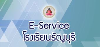 บริการ E-Service โรงเรียนธัญบุรี
