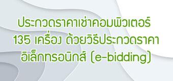 ประกวดราคาเช่าคอมพิวเตอร์ 135 เครื่อง ด้วยวิธีประกวดราคาอิเล็กทรอนิกส์ (e-bidding)034