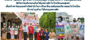 กิจกรรมเดินรณรงค์งดใช้ถุงพลาสติกในโรงเรียนและชุมชน