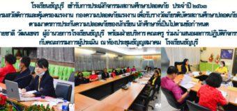 เข้ารับการประเมินกิจกรรมสถานศึกษาปลอดภัย 2563