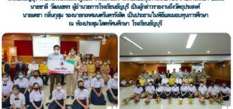 พิธีมอบทุนการศึกษา 2563