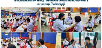 โครงการตรวจสุขภาพนักเรียน ครูและบุคลากรโรงเรียน 2563