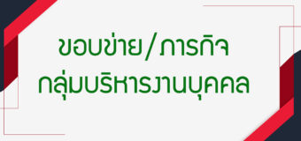 ขอบข่ายงานวิชาการ โรงเรียนธัญบุรี