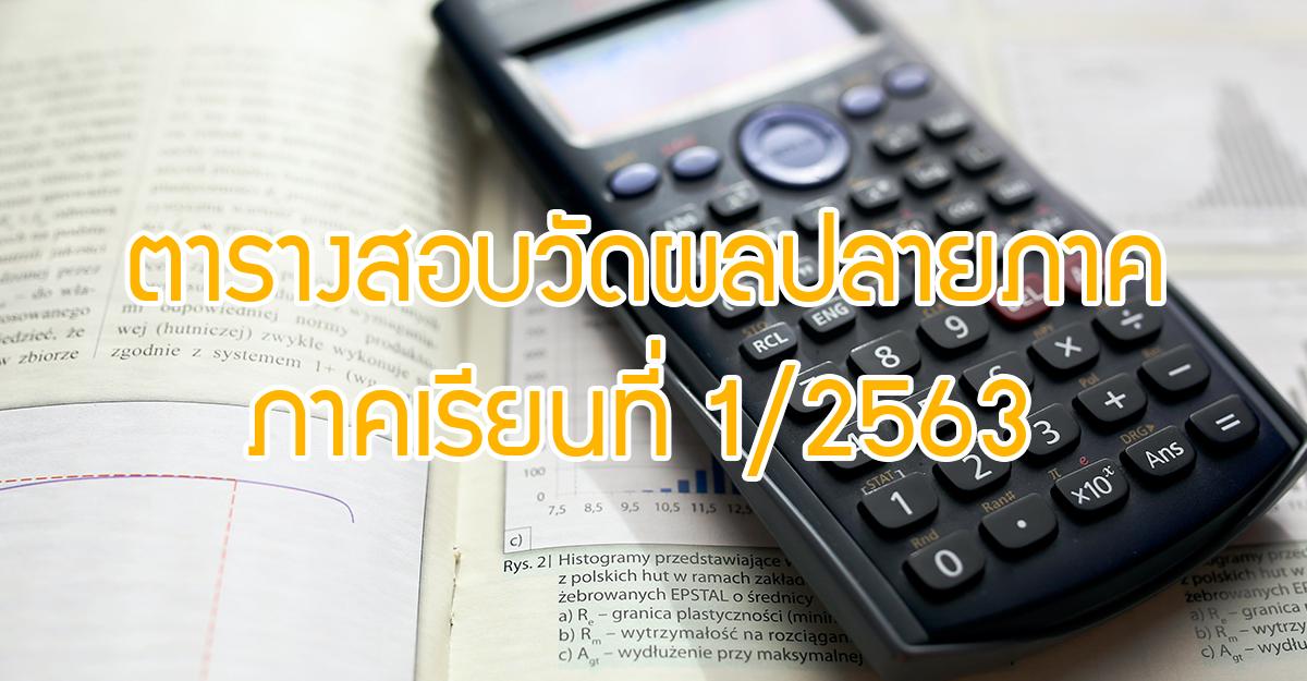 ตารางสอบปลายภาค ภาคเรียนที่ 1/2563