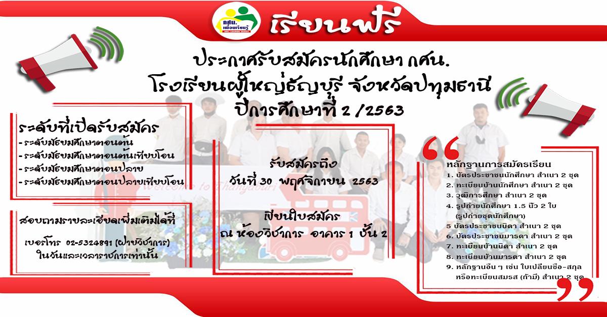 โรงเรียนผู้ใหญ่ธัญบุรี ประกาศรับสมัครนักศึกษา กศน.
