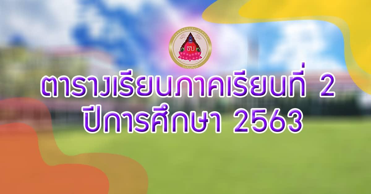 ตารางเรียนภาคเรียนที่ 2 ปีการศึกษา 2563