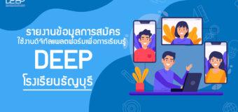 รายงานข้อมูลการสมัครใช้งานดิจิทัลแพลตฟอร์มเพื่อการเรียนรู้ (DEEP) โรงเรียนธัญบุรี