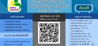 ประกาศรับสมัครนักศึกษา กศน. โรงเรียนผู้ใหญ่ธัญบุรี จังหวัดปทุมธานี ปีการศึกษา 1/2564