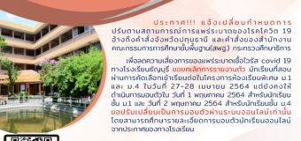 ประกาศโรงเรียนธัญบุรี เรื่องการรายงานตัวและมอบตัวนักเรียนเข้าศึกษาต่อชั้นมัธยมศึกษาปีที่ 1 และ   4 ห้องเรียนพิเศษ ปีการศึกษา 2564