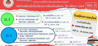 เปิดรับสมัครนักเรียนโครงการห้องเรียนพิเศษ ปีการศึกษา 2564 รอบ 2