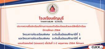 ประกาศรายชื่อนักเรียนที่ผ่านการมอบตัวเรียบร้อยแล้วและมีสิทธิ์เข้าเรียน ปีการศึกษา 2564 โครงการห้องเรียนพิเศษ ม.1 และ ม.4