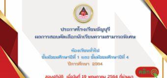 ประกาศโรงเรียนธัญบุรี ผลการคัดเลือกนักเรียนความสามารถพิเศษ ปีการศึกษา 2564