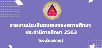 รายงานประเมินตนเองของสถานศึกษา ประจำปีการศึกษา 2563