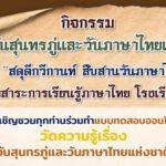 🎉 เชิญชวนคณะครู  นักเรียนและบุคคลทั่วไป ร่วมทำแบบทดสอบออนไลน์ วัดความเรื่องวันสุนทรภู่และวันภาษาไทยแห่งชาติ
