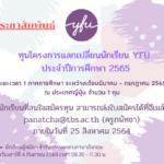ประชาสัมพันธ์ ทุนโครงการแลกเปลี่ยนนักเรียน YFU ประจำปีการศึกษา 2565