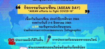ขอเชิญชวน คณะครูและนักเรียนทุกคน บุคคลที่สนใจ  ร่วมกิจกรรมวันอาเซียน ประจำปีการศึกษา 2564  ระหว่างวันที่ 2-8 สิงหาคม 2564