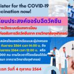 แนวทางปฏิบัติของนักเรียนโรงเรียนธัญบุรี ผู้ประสงค์ขอรับวัคซีนจากราชวิทยาลัยจุฬาภรณ์ วันที่ 4 ตุลาคม 2564